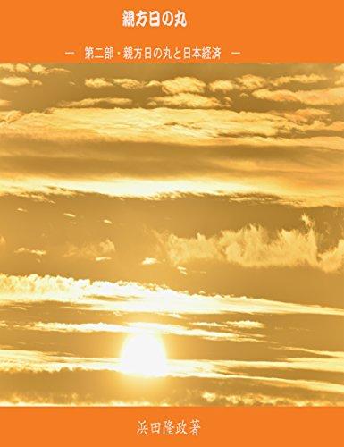 親方日の丸―第二部・親方日の丸と日本経済 (安らぎ文庫)