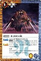 バトルスピリッツ 【ネコロン山】【レア】BS19-093-R ≪聖剣時代 収録≫