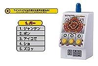 ガシャポンサウンド ジャンケンマンJP (ジャックポット) [1.パー](単品)