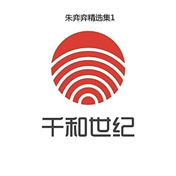 朱弈奕精选集, Vol. 1