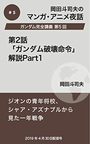 ガンダム完全講義5:第2話「ガンダム破壊命令」解説Part1 岡田斗司夫マンガ・アニメ夜話