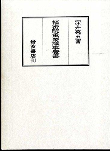 枢密院重要議事覚書 (1953年)