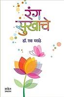 Rang Sukhache - Marathi