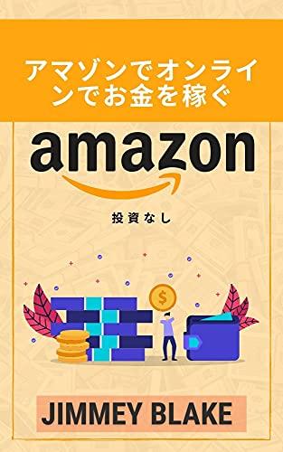アマゾンでオンラインでお金を稼ぐ: アマゾンでパッシブインカムを作る方法、30日間で0〜6桁の収入