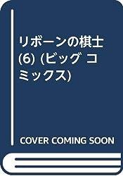 リボーンの棋士 (6) (ビッグ コミックス)