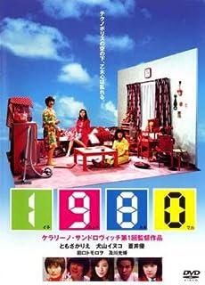 1980 イチキューハチマル [レンタル落ち]