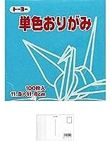 トーヨー 単色折紙11.8CM 136 ミズ + 画材屋ドットコム ポストカードA