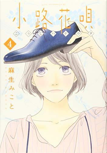 小路花唄(4) (アフタヌーンKC)