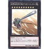 遊戯王/第8期/GS06-JP012 超弩級砲塔列車グスタフ・マックス