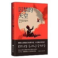 【新华品质】囚禁的天空,(新西兰)克莉丝汀·莱南斯(ChristineLeunens)曾琳,百花洲文艺出版社