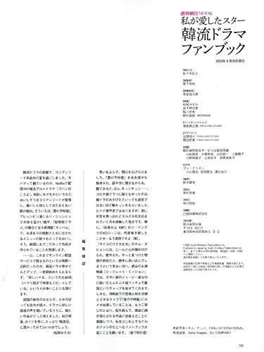 『韓流ドラマ・ファンブック 私が愛したスター (週刊朝日ムック)』の3枚目の画像