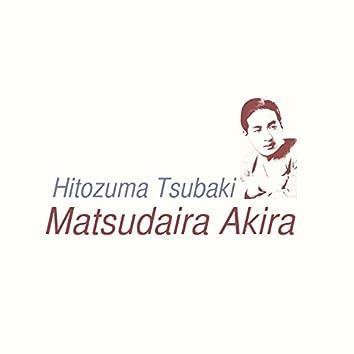 Hitozuma Tsubaki