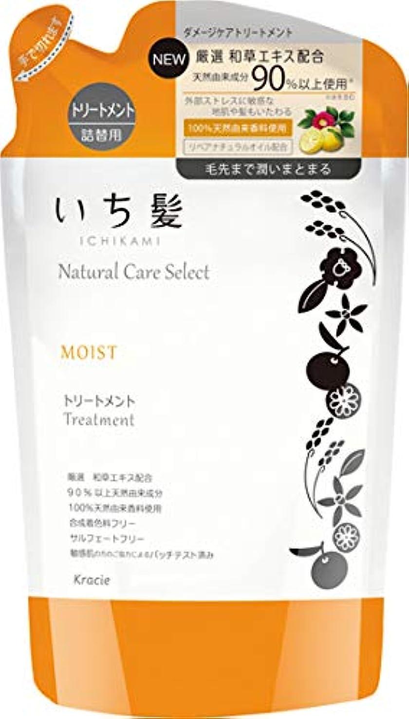農業のコミットできればいち髪ナチュラルケアセレクト モイスト(毛先まで潤いまとまる)トリートメント詰替340g シトラスフローラルの香り