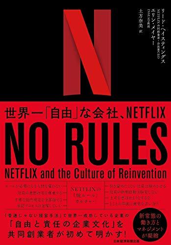 NO RULES(ノー・ルールズ) 世界一「自由」な会社、NETFLIX