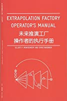 Extrapolation Factory Operator's Manual: Publication Version 1.0 - Includes 11 Futures Modeling Tools