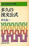 多久の漢文公式―代々木ゼミ方式 ((代々木ライブラリー))