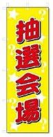 のぼり のぼり旗 抽選会場 (W600×H1800)