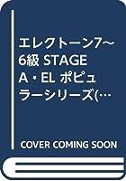STAGEA・ELポピュラー(グレード7〜6級)41 ジャズ&フュージョン2 / ヤマハ音楽振興会