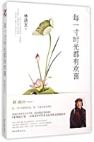 Every Inch of Time Has Joys (Chinese Edition)
