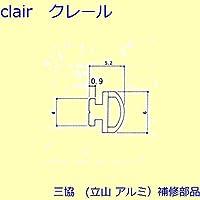 三協アルミ 補修部品 雨戸 気密材(上かまち)[3K2305] [KC]ブラック *製品色・形状等仕様変更になる場合があります*