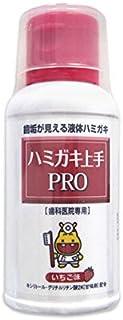 ハミガキジョウズプロ ハミガキ上手PRO 小(69ml) いちご味単品
