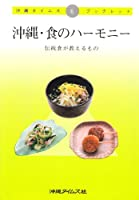 沖縄・食のハーモニー -伝統食が教えるもの (沖縄タイムス・ブックレット6)