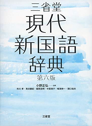 三省堂現代新国語辞典 第六版の詳細を見る