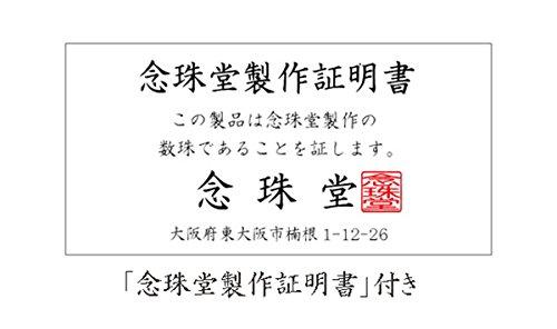 念珠堂『新黒檀』