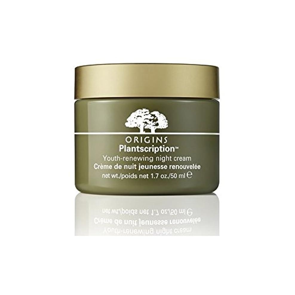 マスク存在ステートメント若者更新のナイトクリーム50 起源 x4 - Origins Plantscription Youth-Renewing Night Cream 50ml (Pack of 4) [並行輸入品]