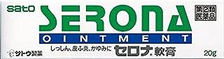 【指定第2類医薬品】セロナ軟膏 20g ※セルフメディケーション税制対象商品