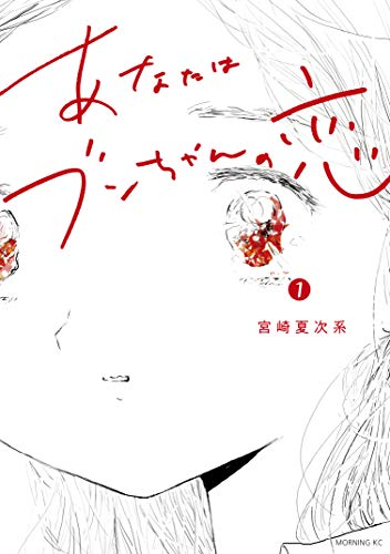 あなたはブンちゃんの恋(1) (モーニングコミックス)