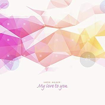 내 사랑을 너에게