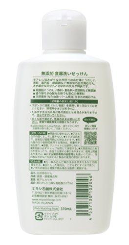 ミヨシ石鹸 無添加 食器洗いせっけん ボトル370ml