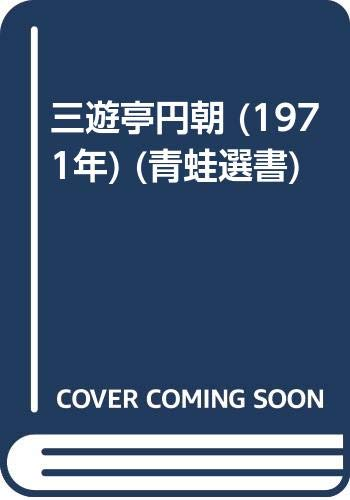 三遊亭円朝 (1971年) (青蛙選書)の詳細を見る
