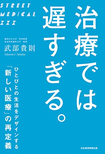 治療では 遅すぎる。 ひとびとの生活をデザインする「新しい医療」の再定義 (日本経済新聞出版)