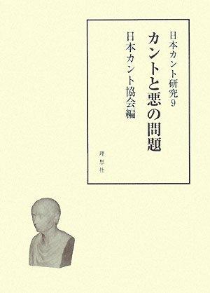 カントと悪の問題 (日本カント研究)の詳細を見る