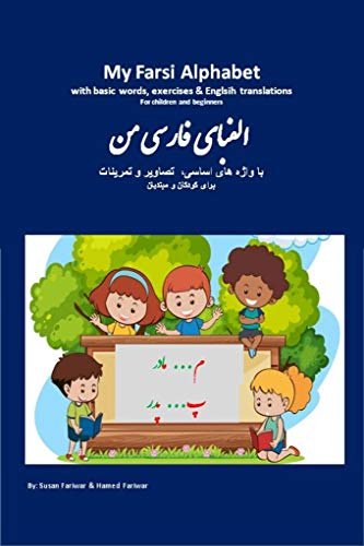 My Farsi Alphabet with basic words and Englsih translations, pronunciations, exercises and coloring letters for children and beginners: Farsi Children Book with high quality pictures (English Edition)