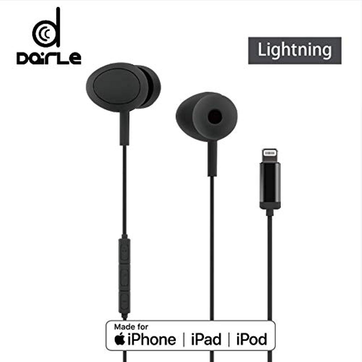 一口構成する持つDairle ムービングコイル式ダイナミックスピーカー搭載 シームレス ロスレス 型ライトニング イヤホン iOS10以降のiPhone/iPad/iPod向け ME-008  (ブライトブラック)
