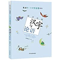 Chinese Characters And The Analects of Confucius (Chinese Edition)
