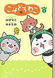 こそどろねこ 2 (ホーム社書籍扱コミックス)