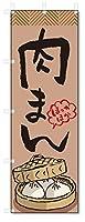 のぼり旗 肉まん (W600×H1800)5-16611