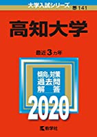 高知大学 (2020年版大学入試シリーズ)