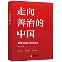 Towards the Governance of China (The Modernization of Chinese Governance) (Chinese Edition)