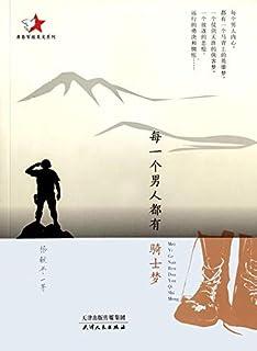 每一个男人都有骑士梦 (Chinese Edition)