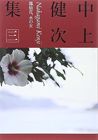中上健次集〈3〉鳳仙花、水の女
