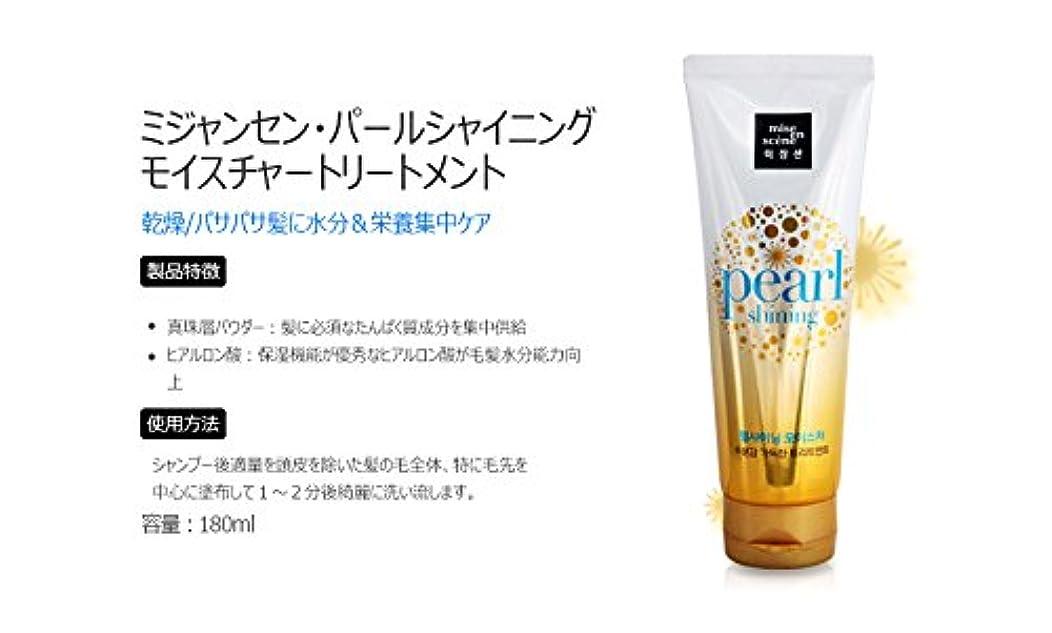 黙愛情時計[miseenscene]pearl shining treatment 180ml