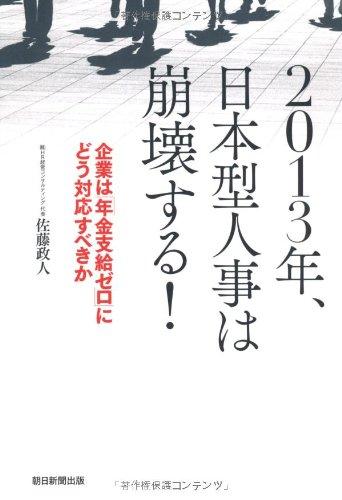 2013年、日本型人事は崩壊する! 企業は「年金支給ゼロ」にどう対応すべきかの詳細を見る