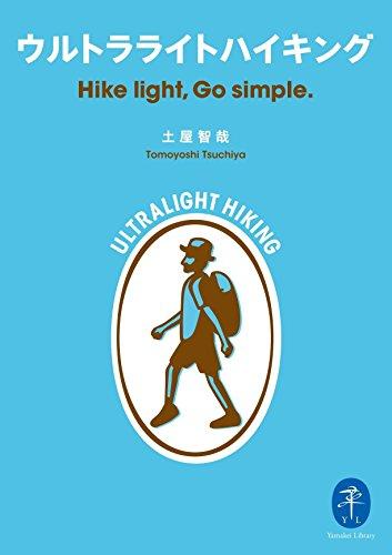 ウルトラライトハイキング Hike light, Go simple. ウルトラライトハイキングのバイブル文庫化! (ヤマケイ文庫)