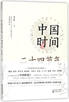 Chinese Time (Twenty-four Solar Terms) (Chinese Edition)