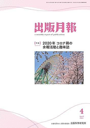 出版月報2021年4月号